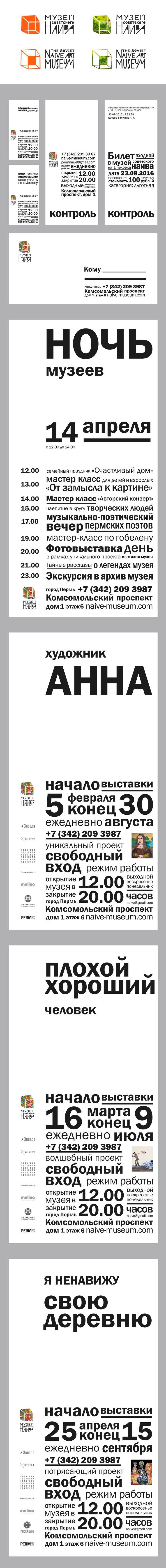 фирменный стиль для музея наивного искусства brand branding typography