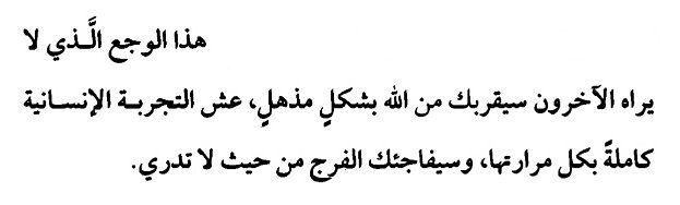 هذا الوجع الذي لا يراه الآخرون كن بخير عائشة عمران Quotes Arabic Quotes Words