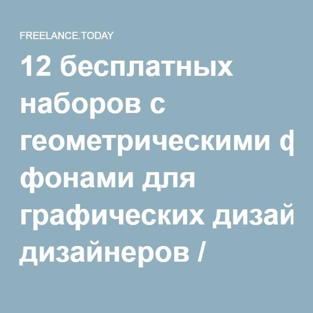 12 бесплатных наборов с геометрическими фонами для графических дизайнеров / Полезное / FREELANCE.TODAY