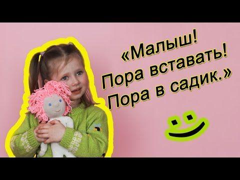 VLOG Ева пытается разбудить вальдорфского малыша для похода в садик. Eva tries to wake up the baby for a hike in the garden. История о том как кукла не хотела просыпаться и идти в садик :) Необычное применение салатницы. Новый вид кровати для куклы и одеяла :)  Больше видео на моем канале: https://www.youtube.com/channel/UC2IG4KOXBofEXzJJctVb5yA  Поделки самоделки. Делаем все из подручных материалов: https://www.youtube.com/playlist?list=PLTVAxxsLh-j2o82x4LAzwWU4xabdO79Vx