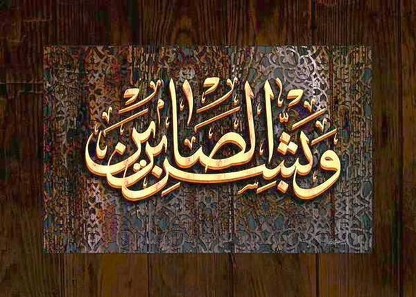 وبشر الصابرين Arabic Calligraphy Painting Islamic Art Calligraphy Islamic Calligraphy