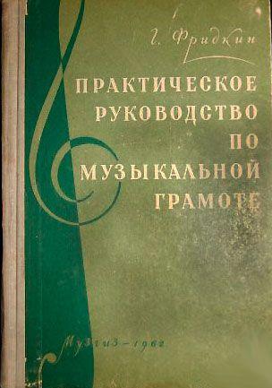 Практическое руководство по музыкальной грамоте. Г. Фридкин. — 1962 г.