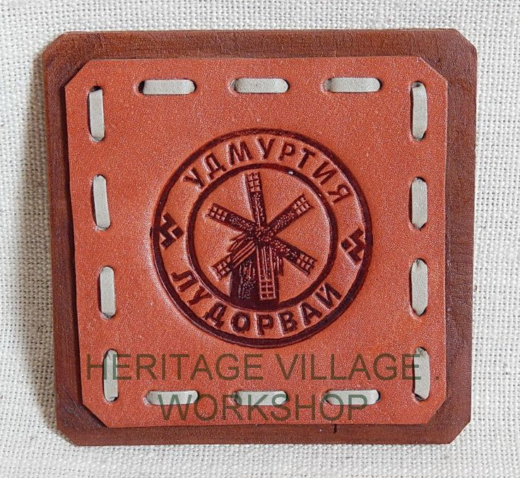 Удмуртия . Кожаный подстаканник ручной работы с тиснением символики музея-заповедника Лудорвай . Udmurtia . Handmade leather coaster with symbol museum Ludorvay . #ludorvay , #udmurtia , #лудорвай , #музей_лудорвай , #удмуртия , #coaster , #leather_coaster , #leather_souvenirs