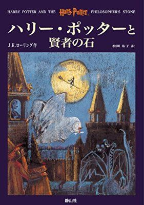 Hari Potta to kenja no ishi (Harry Potter and the Philosopher's Stone, Japanese Edition) $10