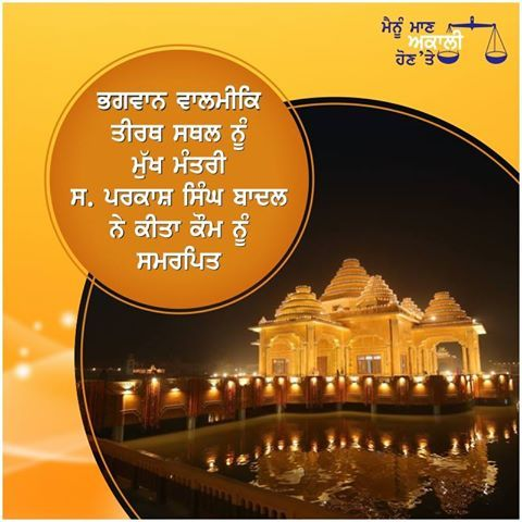 The state-of-the-art historical monument cum Temple with inbuilt Museum and Panorama at Sri Valmiki Tirath Sthal (Ram Tirath) has come up at a cost of Rs 200 crore and would be instrumental in perpetuating the rich legacy of Bhagwan Valmiki Ji. The world class design of this temple cum museum has been conceived and prepared by the architects of Guru Nanak Dev University while keeping in mind the religious sanctity of this historic place. #AkaliDal #ProgressivePunjab