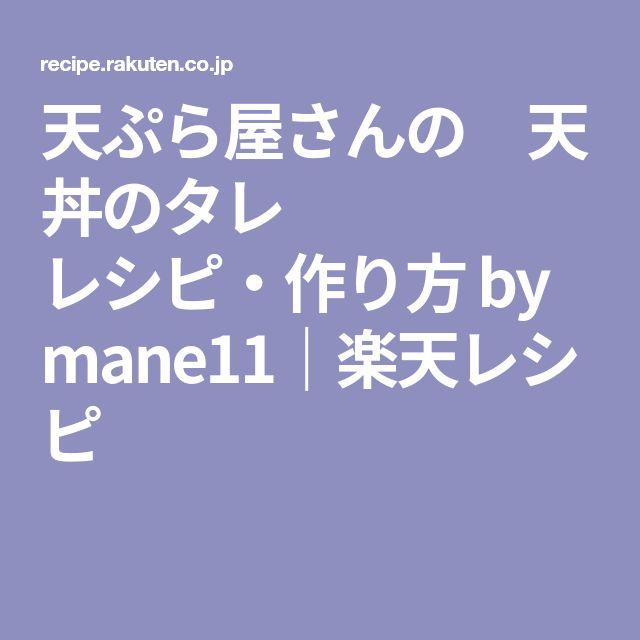 天ぷら屋さんの 天丼のタレ レシピ・作り方 by mane11 楽天レシピ