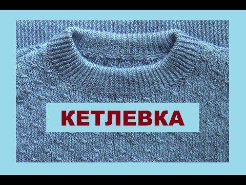 КЕТЛЕВКА || МОЙ МЕТОД || ГОРЛОВИНА || НАБОР ПЕТЕЛЬ || - YouTube