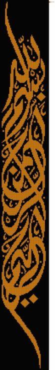 С именем Господа Милостивого и Милосердного размер вышивки 14,5*94,5 см. стоимость 310 рублей.