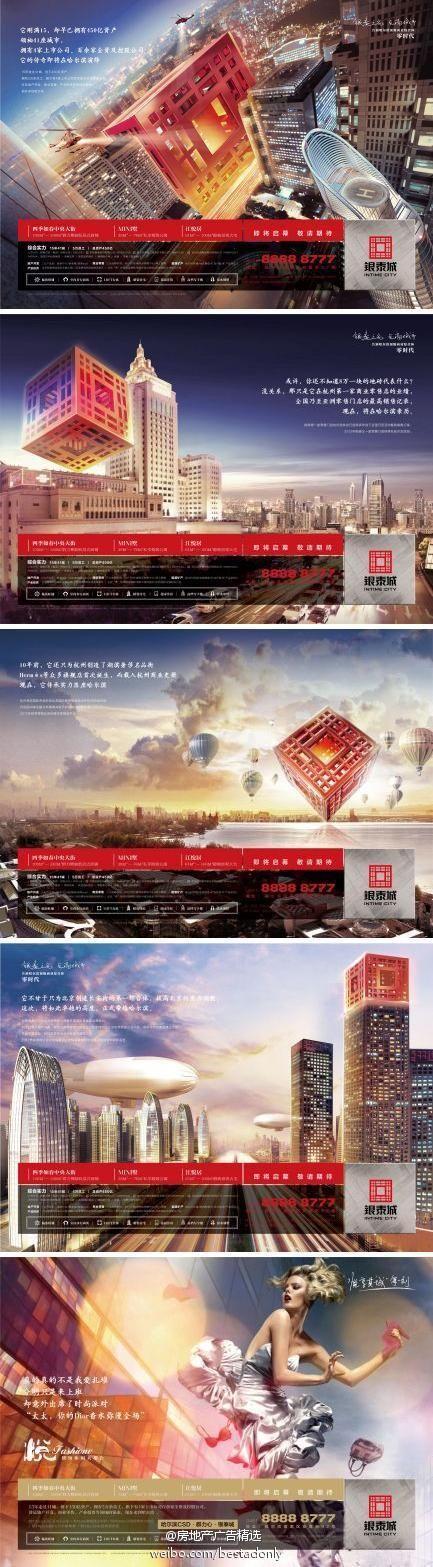 房地产广告精选:#出街广告# 哈尔滨银泰...