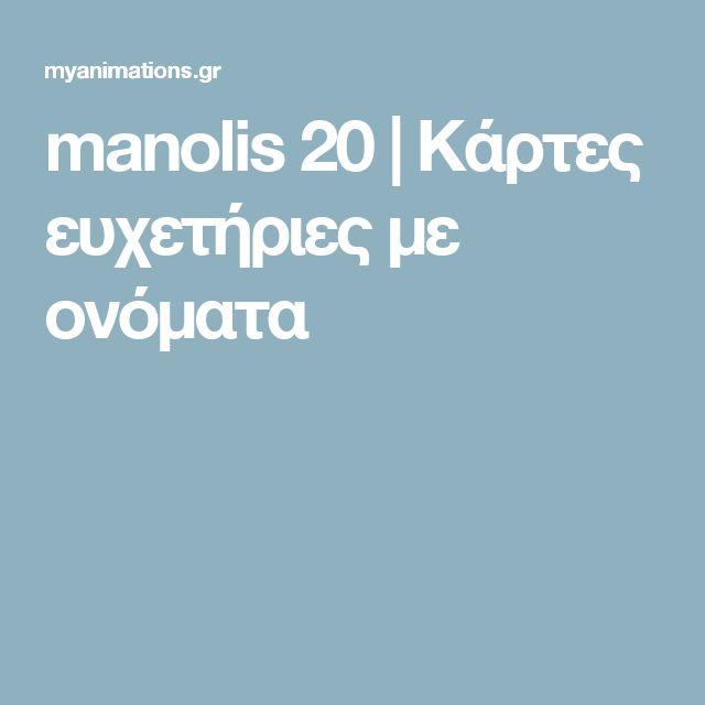 manolis 20 | Κάρτες ευχετήριες με ονόματα