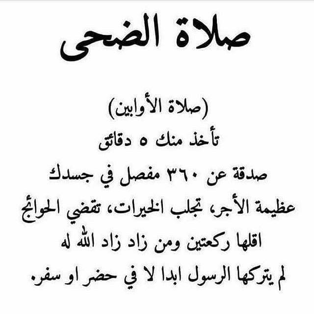 2 032 Mentions J Aime 29 Commentaires مجلة المشاهير و الترفيه Et Media Dz Sur Instagram صباح الخ Quran Quotes Islamic Quotes Wisdom Quotes Life