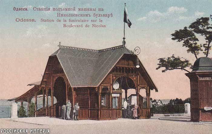 Odessa, 1800s-1917 - Retronaut