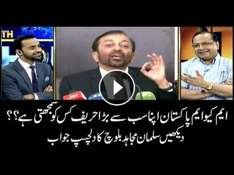 salmanWho does MQM-P considers as its biggest opponent? Salman's Mujahid Baloch's interesting answer - https://www.pakistantalkshow.com/salmanwho-does-mqm-p-considers-as-its-biggest-opponent-salmans-mujahid-balochs-interesting-answer/ - http://img.youtube.com/vi/SIi6aOnifKk/0.jpg