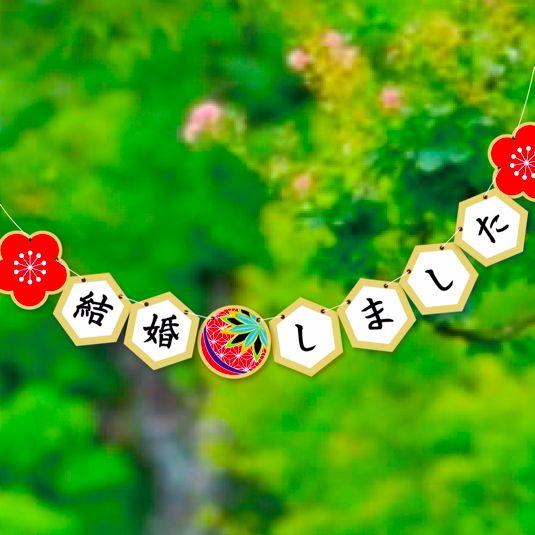 和風ガーランド by R* 文房具・ステーショナリー カード・レター・ラッピング