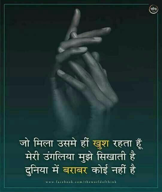 The 25+ Best Hindi Quotes Ideas On Pinterest