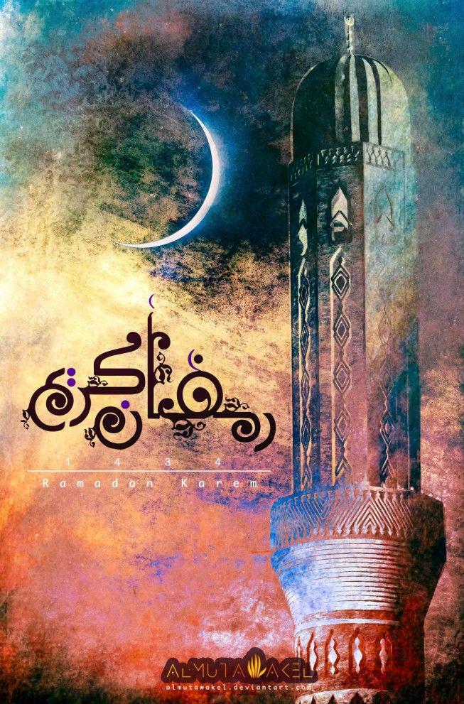 Ramadan Kareem - Islamic Greeting Cards and Wallpapers | IslamicArtDB.com