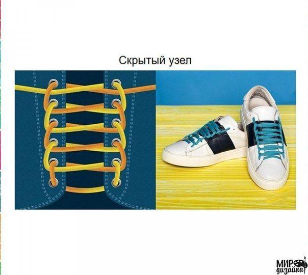 6 крутых способов завязать шнурки 😍