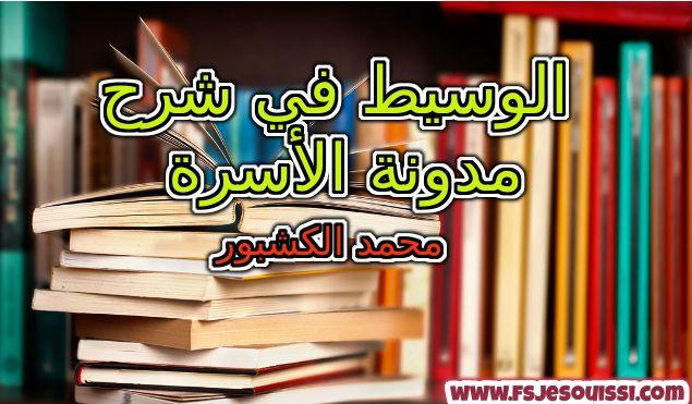 كتاب الوسيط في شرح مدونة الأسرة الجزء الأول الجزء الثاني Pdf محمد الكشبور Education Tech Company Logos Neon Signs
