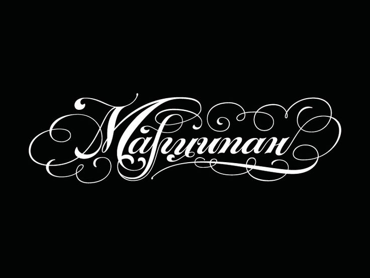 Marzipan #logo #cyrillic #calligraphy #lettering