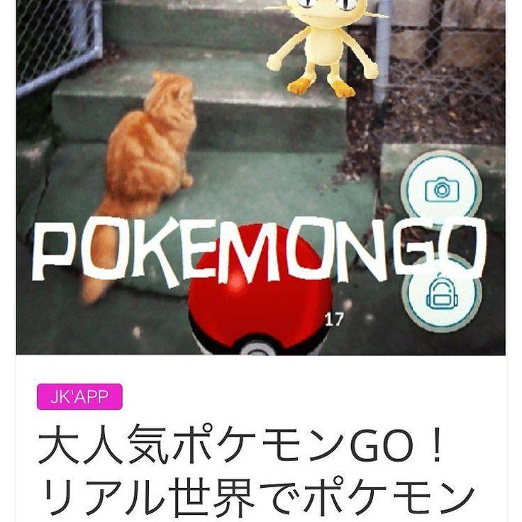 #pokemongo #にこるん も大好きな#ポケモンに#話題のアプリ 世界で爆発ヒット中の#ポケモンgo #まだ #ダウンロード できないんだけどどんなアプリか知りたいhttp://ift.tt/29qQ5RO