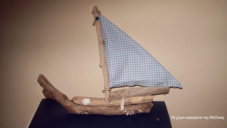 Καραβάκι από θαλασσόξυλα, σύρμα και μια χάντρα θαλασσιά!