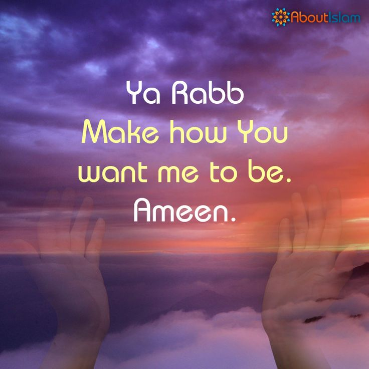 """Type """"Ameen"""" if you give your faith & trust to Allah to make you how He pleases!"""