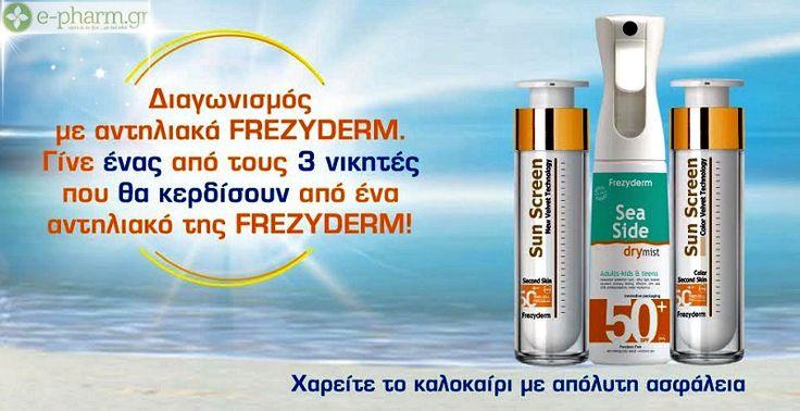 Μεγάλος διαγωνισμός με αντιηλιακά Frezyderm από το e-pharm.gr!