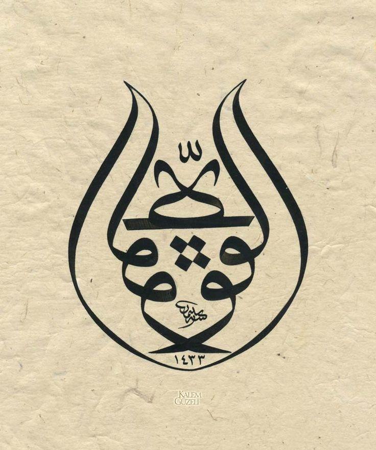 """© Süleyman Berk - Müsenna Levha - El-Kaviyyü Her şeyi tam olarak yaratmakta kuvvet sâhibi olan, her şeyi yaratıp, varlıkta devâm ettiren; dilediğini yapmak kendisine zor gelmeyen (Allah)."""""""