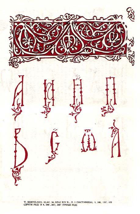 57 Rukopisna slova.jpg (459×699)