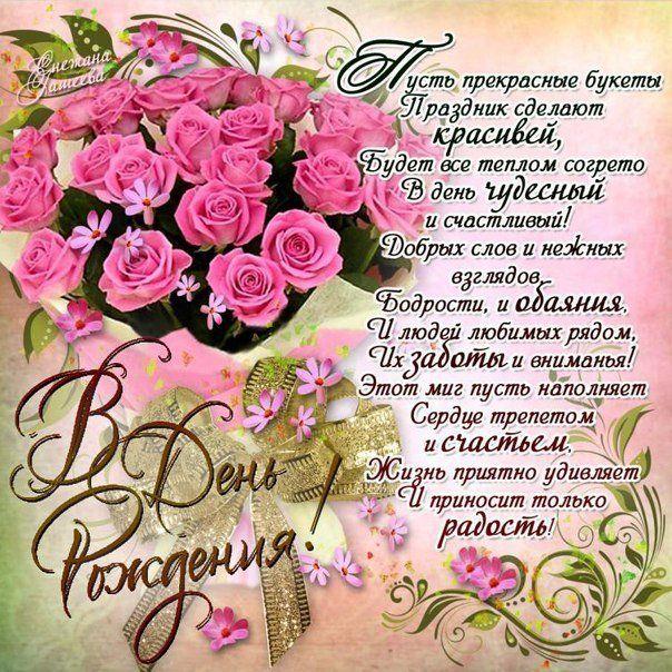 Muzykalnye Otkrytki S Dnem Rozhdeniya Pozdravleniya Mercayushie K Dnyu Rozhdeniya Kartinki Happy Birthday Wishes Birthday Wishes Happy Birthday Images