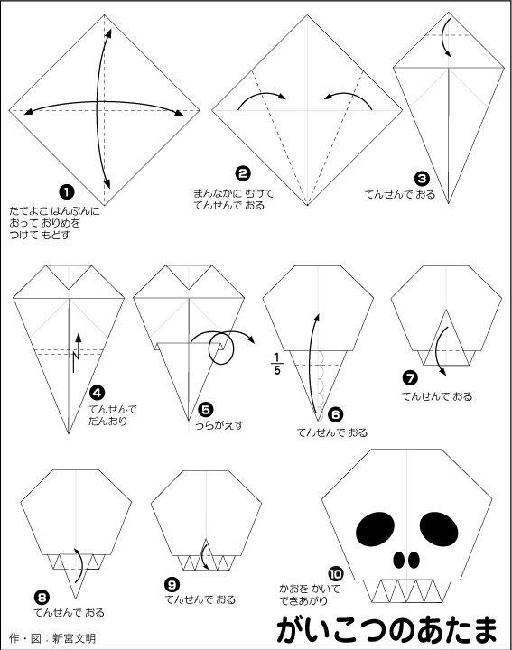 origami de halloween en espa?ol