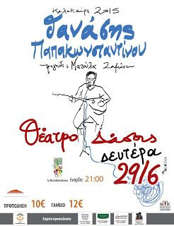 NYXTOΣΚΟΠΙΟ: Ο Θανάσης Παπακωνσταντίνου  29/6 στη Θεσσαλονίκη  http://nuxtoskopio.blogspot.gr/2015/06/296.html
