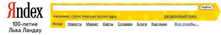 [Яндекс Doodle 032. 21.01.2008] 100-летие Льва Ландау