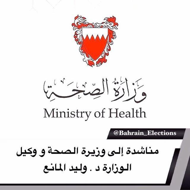البحرين مناشدة من المتابعين إلى وزيرة الصحة و وكيل الوزارة د وليد المانع تحية طيبة وبعد نرجو النظر في امر الأمهات العاملات في Playing Cards Cards Health