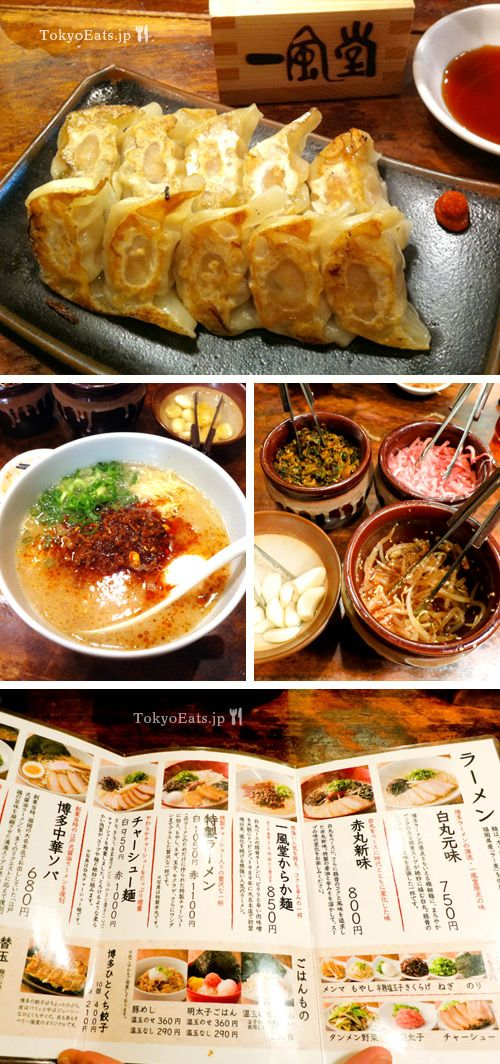 "one of the most famous ramen ""Ippudo.com"" .    Japan, 〒106-0032 Tokyo, Minato, Roppongi, 4−9−11, 第二小田切ビル1F Ippudo Ramen, Tokyo Japan"