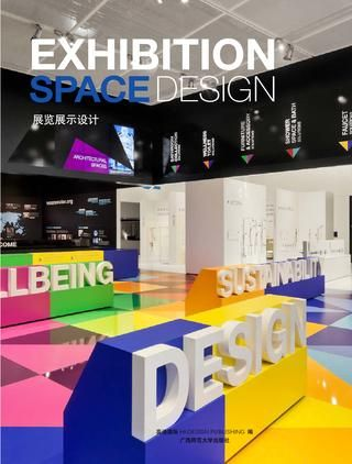 Exhibition Space Design  ISBN: 978-7-5495-4882-8 448 Pages