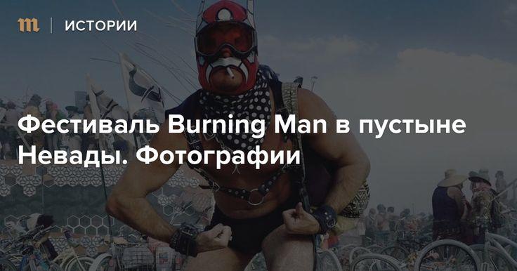 Зеленые человечки, пустыня имашины-мутанты: Фестиваль Burning Man вНеваде. Фотографии — Meduza