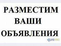 100 досок бесплатных объявлений: 32 тыс изображений найдено в Яндекс.Картинках