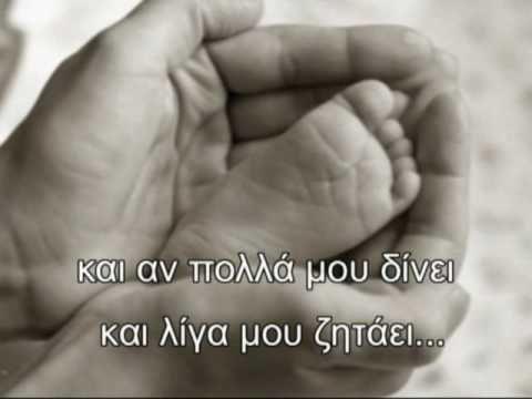 To gliko tis to paidi- zak stefanou-lyrics