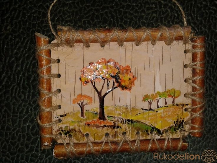 """Картина на бересте """"Осенний пейзаж"""" Необходимые материалы: - ветки дерева, например берёзы; - береста ( если её нет, можно заменить картоном); - карто..."""