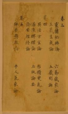 Huangdi Neijing, also known as the Inner Canon of Huangdi or Yellow Emperor's Inner Canon, is an ancient Chinese medical text that has been treated as the fundamental doctrinal source for Chinese medicine for more than two millennia. The work is composed of two texts each of eighty-one chapters or treatises in a question-and-answer format between the mythical Huangdi (Yellow Emperor or more correctly Yellow Thearch) and six of his equally legendary ministers.