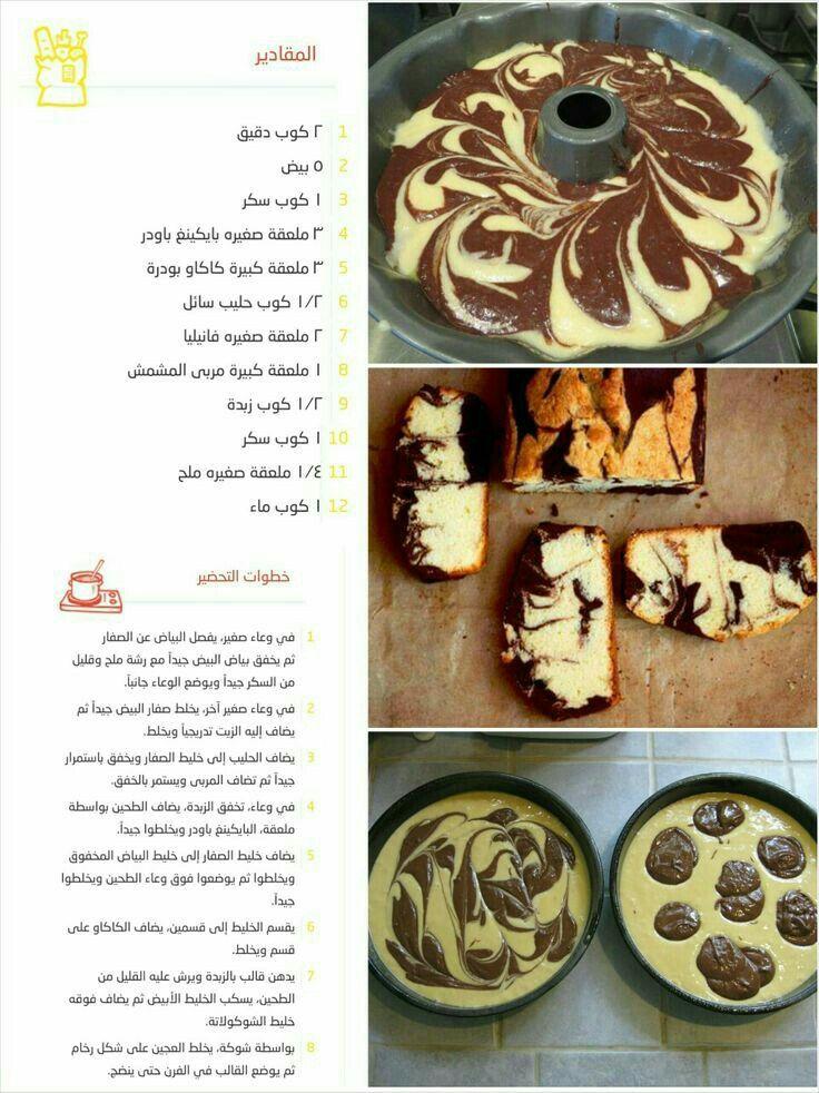 وصفات كيك Morrocan Food Ramadan Sweets Food Receipes