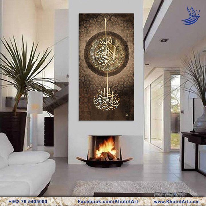 آية الكرسي لوحة بإصدار محدود متوفرة الآن حصريا من خطوط مطبوعة على قماش كانفاس فاخر أو جلد قياس اللوح Islamic Art Calligraphy Calligraphy Art Islamic Wall Art