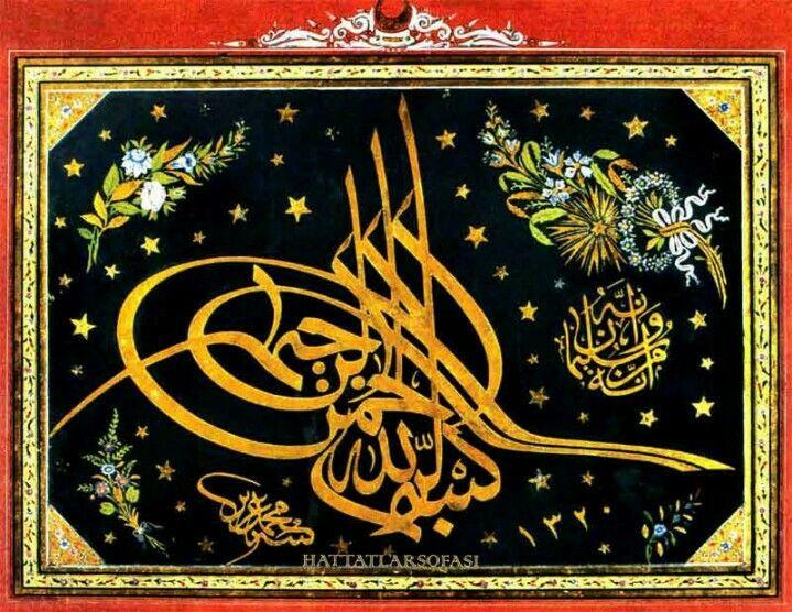 Aziz Rıfa'i'nin Tuğra Formunda Tertiblediği Besmele Levhası  hattatlarsofasi.com #hat #hatsanatı #hüsnihat #hattat #hattatazizrıfai #türkhatsanatı #türkhattatları #besmele #islam #tuğra #islamicart #islamiccalligraphy #calligraphy #calligraphymasters #turkishcalligraphy #turkishcalligraphers #illumination #tezhip