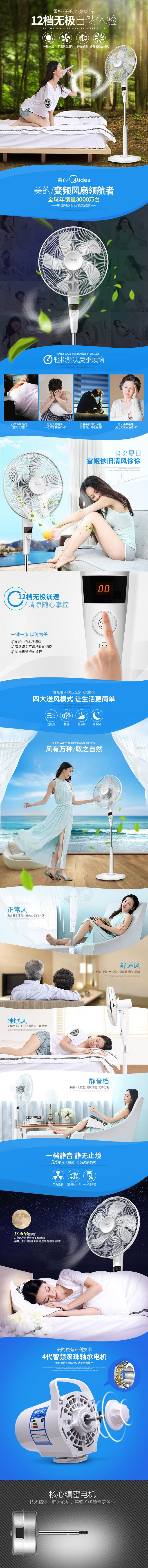 原创作品:美的电风扇详情页