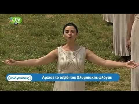 Η Αφή της Ολυμπιακής Φλόγας 2012