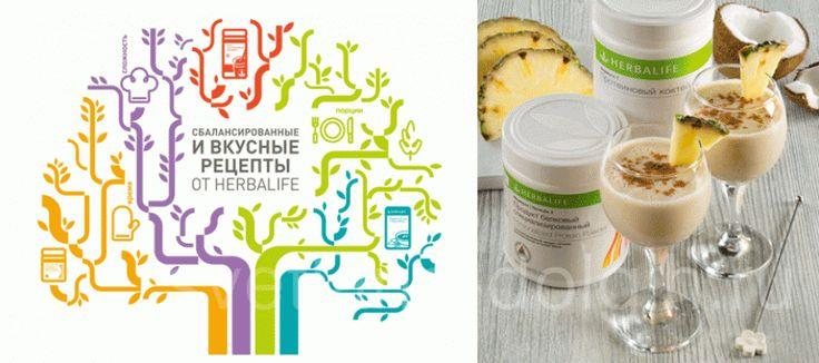 Молочный коктейль с бананом и корицей — это отличный завтрак на каждый день. Вид у него просто необыкновенный, а вкус о-о-очень аппетитный. С продуктами Гербалайф снижать вес и чувствовать себя отлично — одно удовольствие. Наш организм получает все необходимые витамины, минералы и питательные вещества.