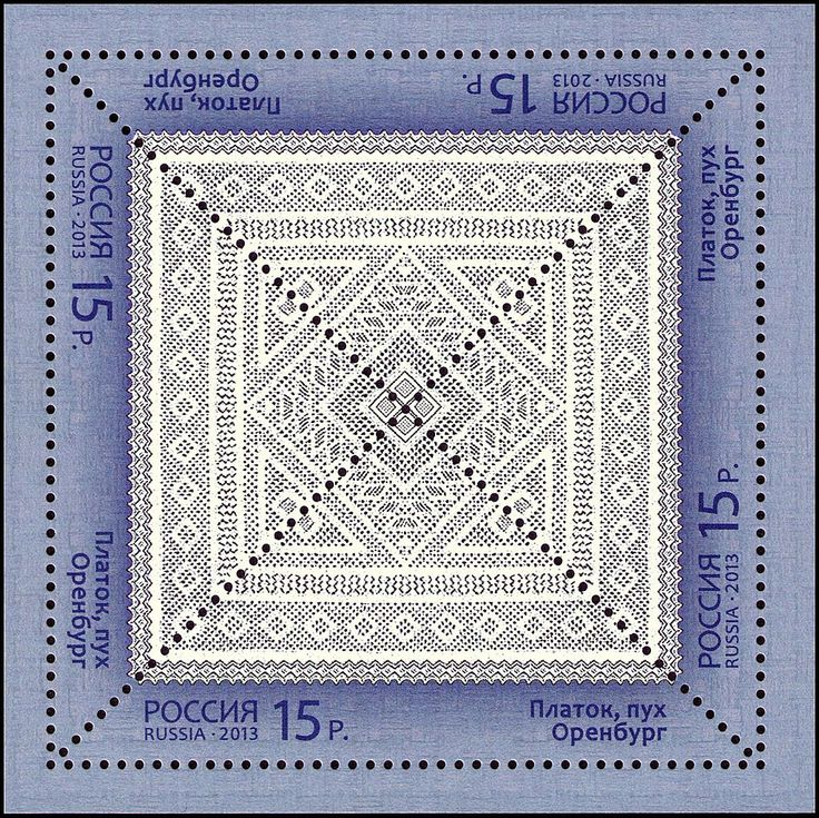 Stamp of Russia 2013 No 1715 Orenburg shawl - Оренбургский пуховый платок — Википедия
