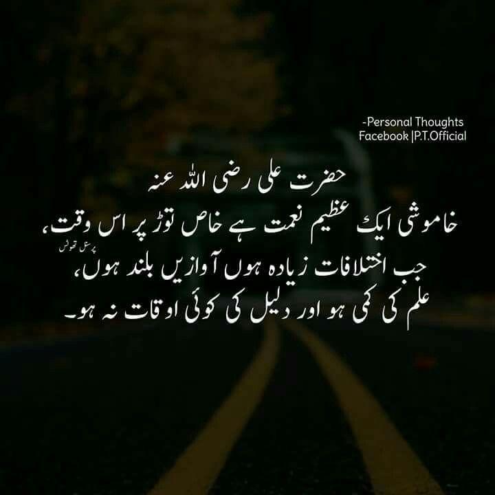 Hazrat Ali Famous Quotes In Urdu: 165 Best Hazrat Ali R.A Images On Pinterest