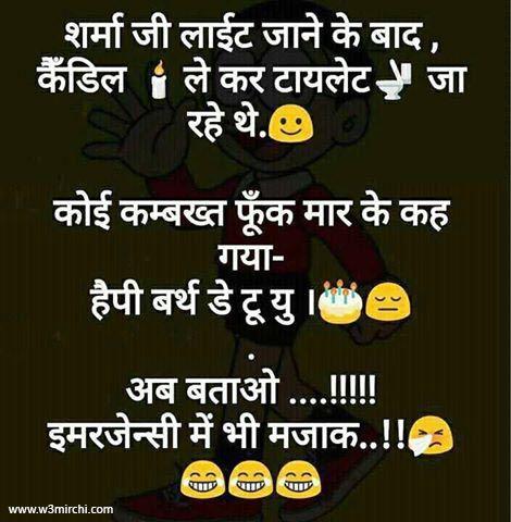 Latest Joke in Hindi